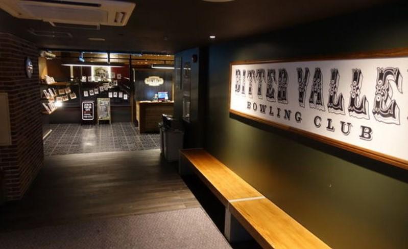 ボーリングカフェ1