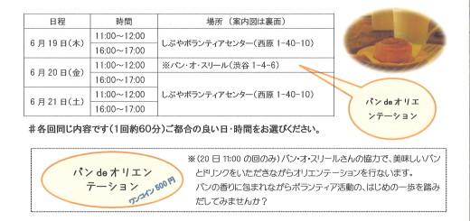 20140605122320_00001渋谷ボラセン表