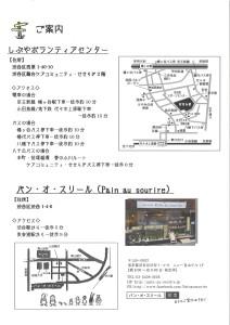 20140605122342_00001渋谷ボラセン裏
