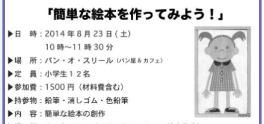 スクリーンショット 2014-07-22 09.03.09