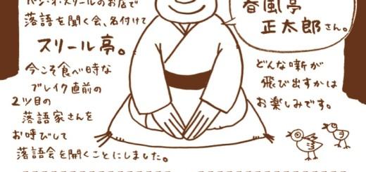 sourire-tei_02
