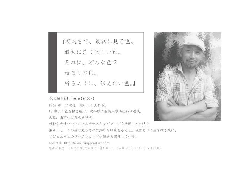 西村さんプロフィール
