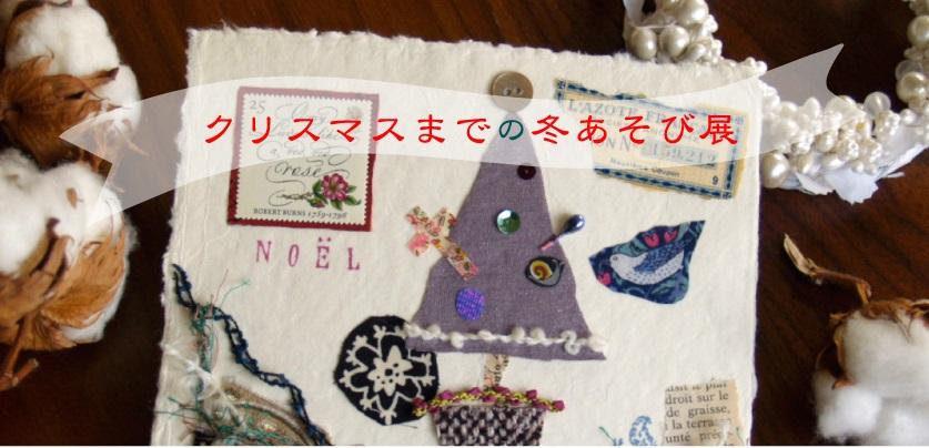 fuyuasobi