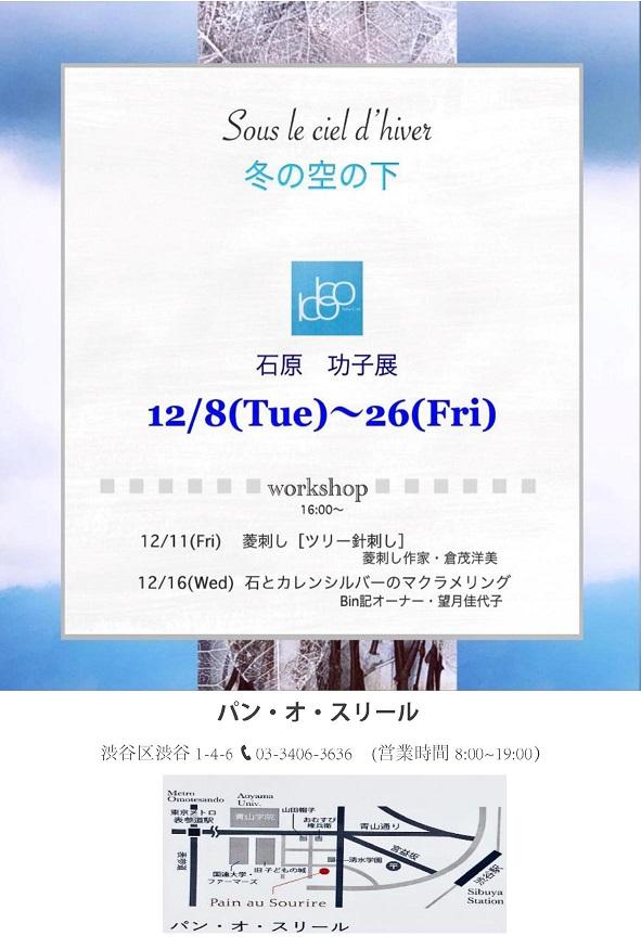 冬の空の下カード文面-変換されました (Unicode エンコードの競合)
