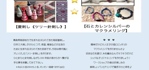 青森県南部地方で生まれ伝えられてきた南部菱刺し-変換されました (Unicode エンコードの競合)