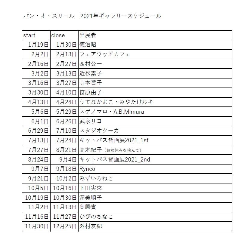 ギャラリースケジュール2021