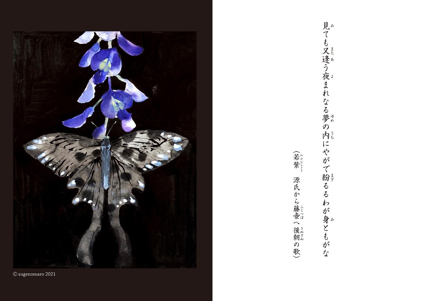 ゆめまぼろしcolor_ページ_06