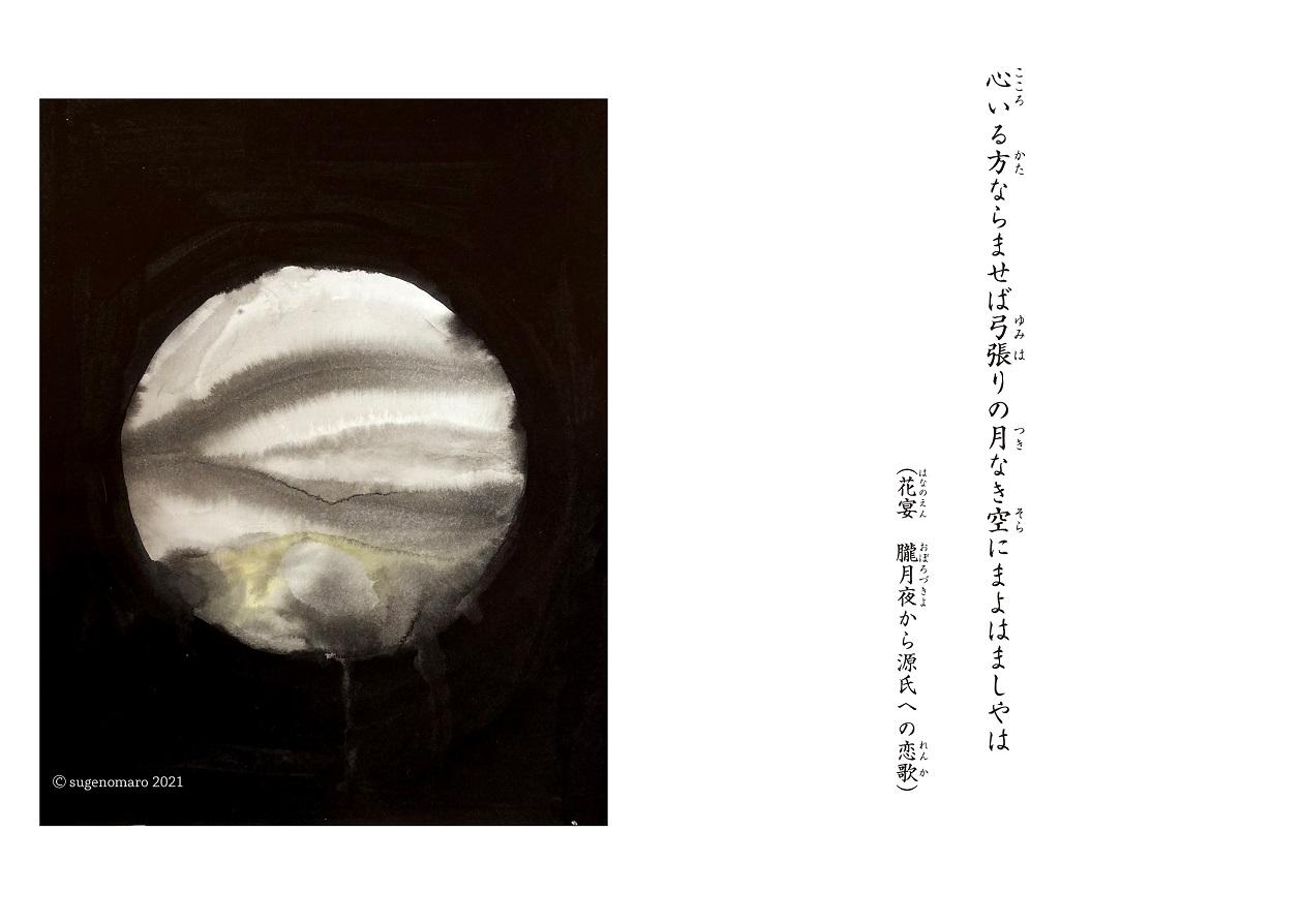 ゆめまぼろしcolor_ページ_07
